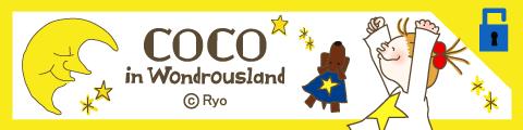 COCO16 ロック解除アプリ
