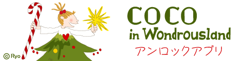 COCO8 ロック解除アプリ