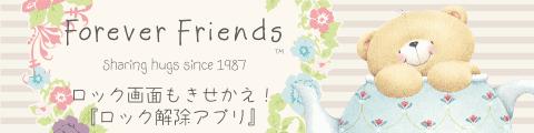 foreverfriends ロック解除アプリ